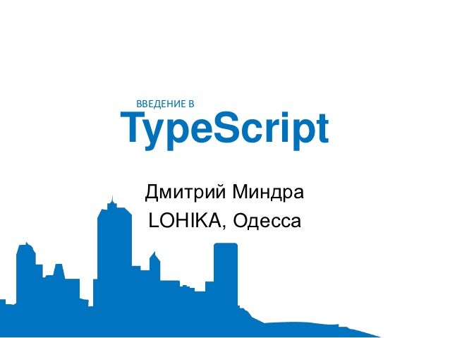 NetworkUA - 2012 - Introduction TypeScript