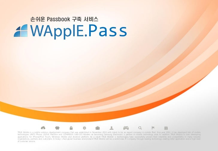 Introduction to WApplE.Pass -트루모바일