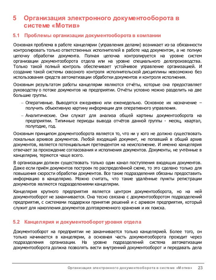 инструкция по электронному документообороту в организации - фото 7