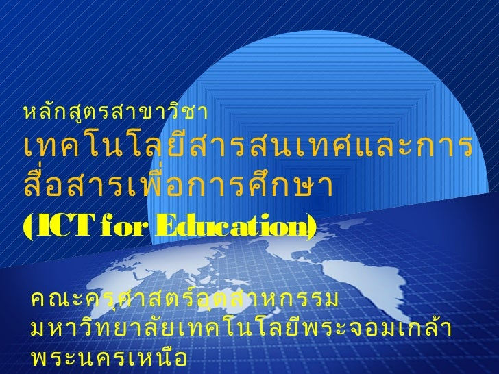 Intro ic tfored_sep24_2555