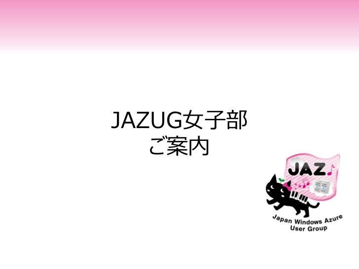 Intro jazuggirls 20120125
