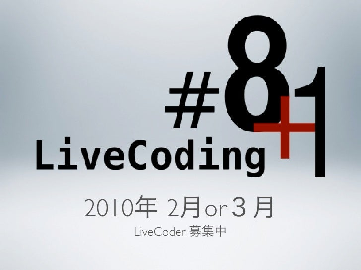 Introduce the LiveCoding