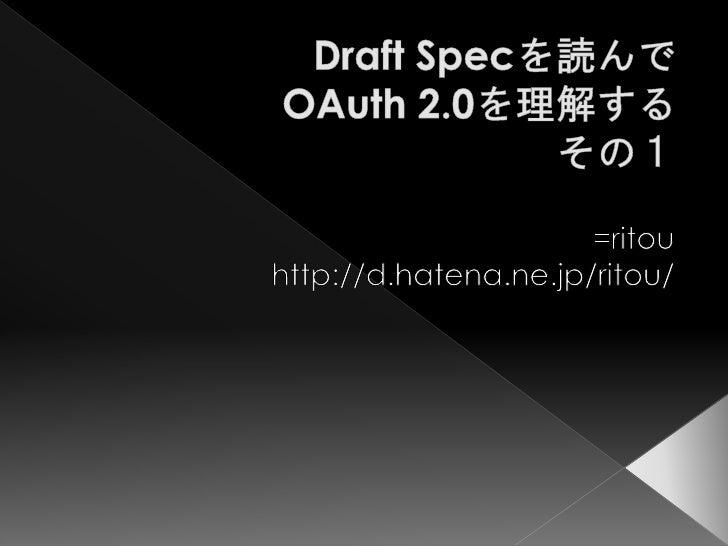 •   名前     • Ryo Ito   (id:ritou) •   アカウント     • twitter,friendfeed,hatena : ritou •   ブログ     • r-weblife http://d.haten...