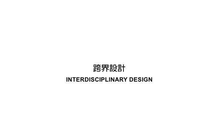 跨界設計INTERDISCIPLINARY DESIGN