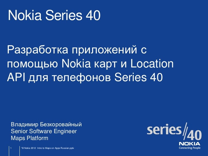 Intro to apps with maps for series 40 russian