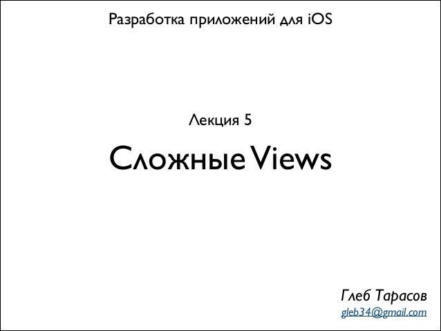 Интуит. Разработка приложений для iOS. Лекция 5. Сложные Views