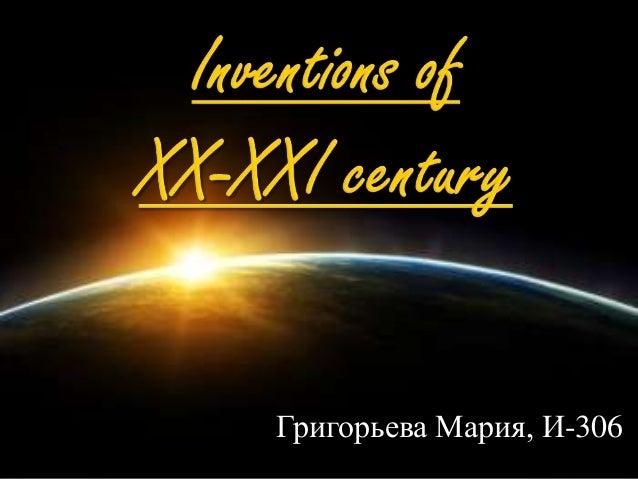 XX-XXI century: inventions
