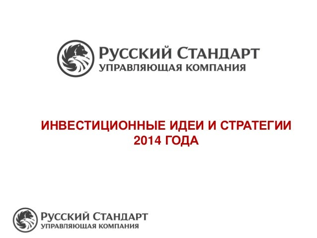 Invest ideas  2014