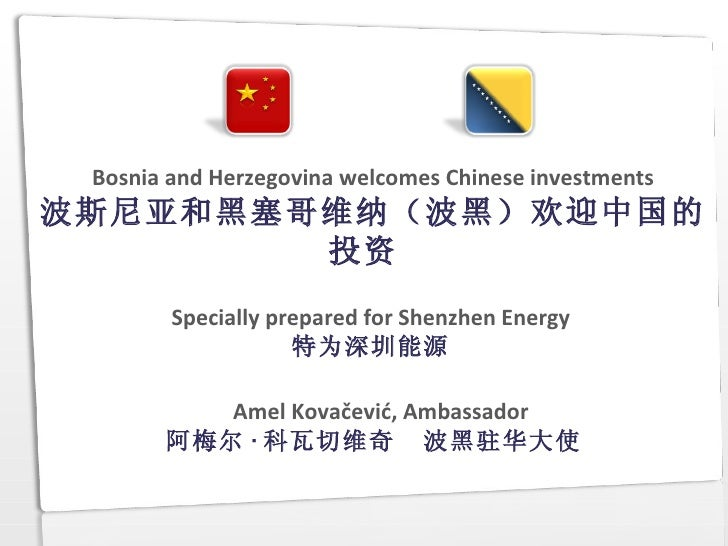 Bosnia and Herzegovina welcomes Chinese investments波斯尼亚和黑塞哥维纳(波黑)欢迎中国的        投资        Specially prepared for Shenzhen En...