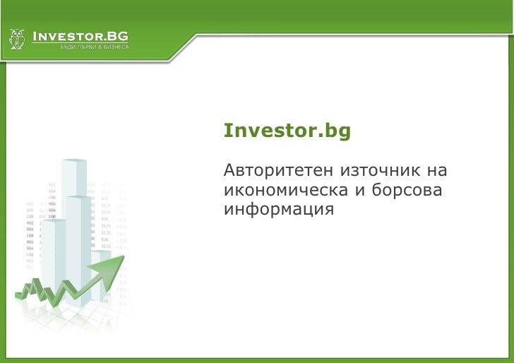 Investor.Bg
