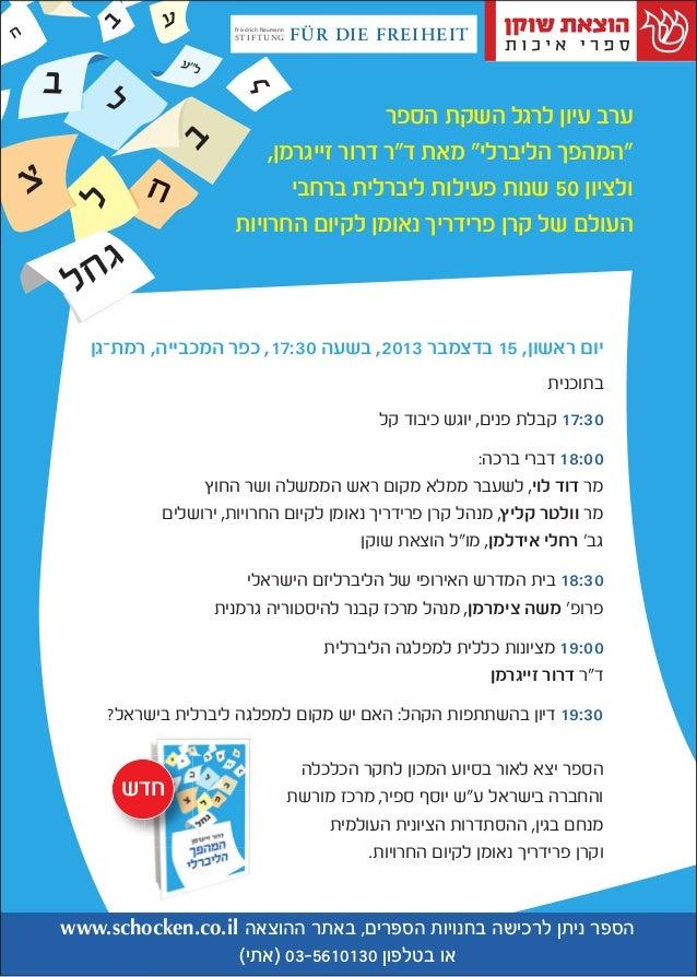 Invitation hebrew liberal_upheaval_final