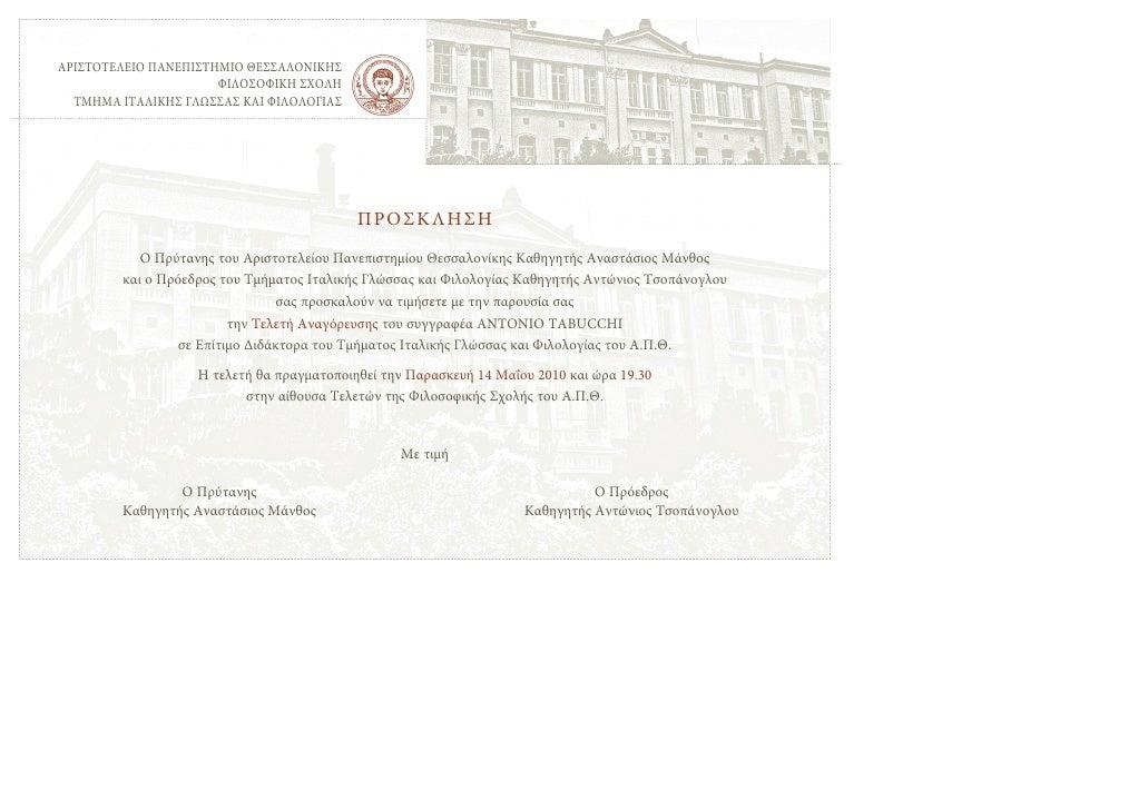 Invito laurea honoris causa tabucchi