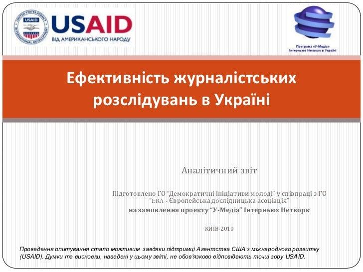 Ефективність журналістських                  розслідувань в Україні                                                    Ана...