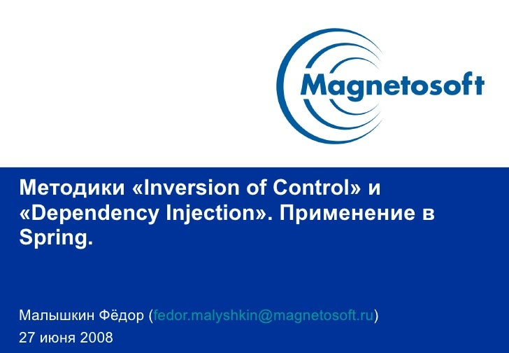 Методики «Inversion of Control» и «Dependency Injection». Применение в Spring.