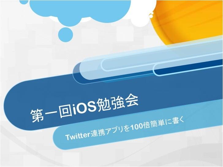 iOS勉強会