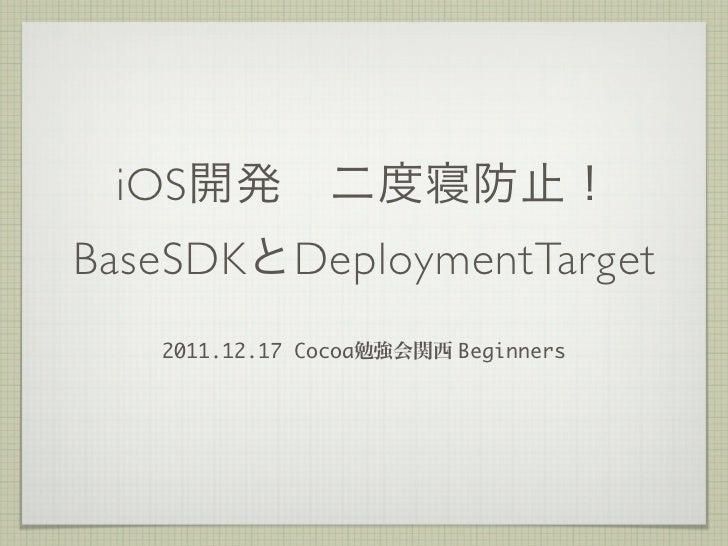 iOSBaseSDK       DeploymentTarget   2011.12.17 Cocoa   Beginners