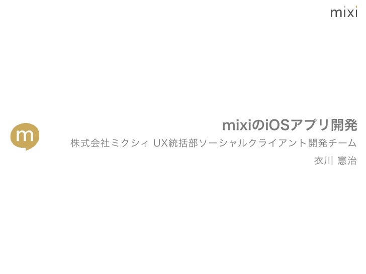 mixiのiOSアプリ開発株式会社ミクシィ UX統括部ソーシャルクライアント開発チーム                         衣川 憲治