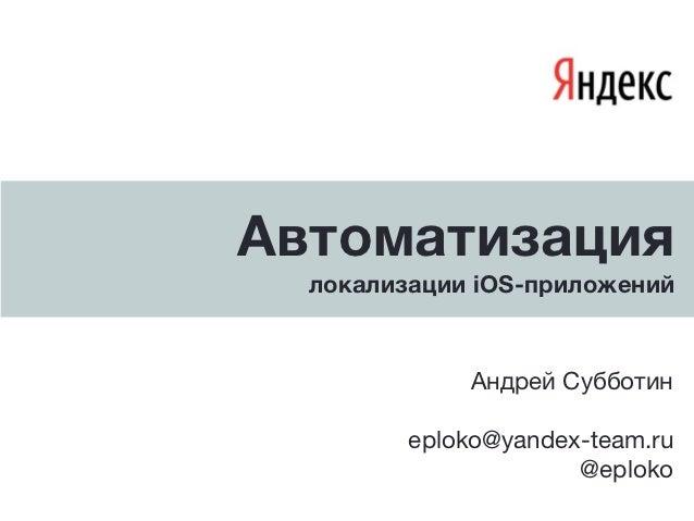 "Андрей Субботин ""Автоматизация локализации iOS-приложений"""