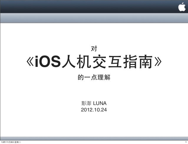 对《iOS人机交互指南》的一点理解