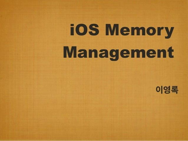 iOS MemoryManagement이영록