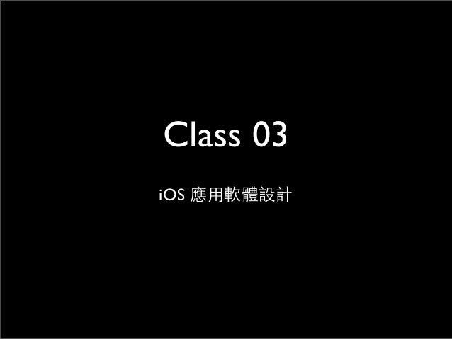 Class 03iOS 應⽤用軟體設計