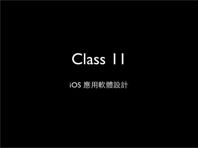 Class 11iOS 應⽤用軟體設計