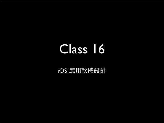 Class 16iOS 應⽤用軟體設計