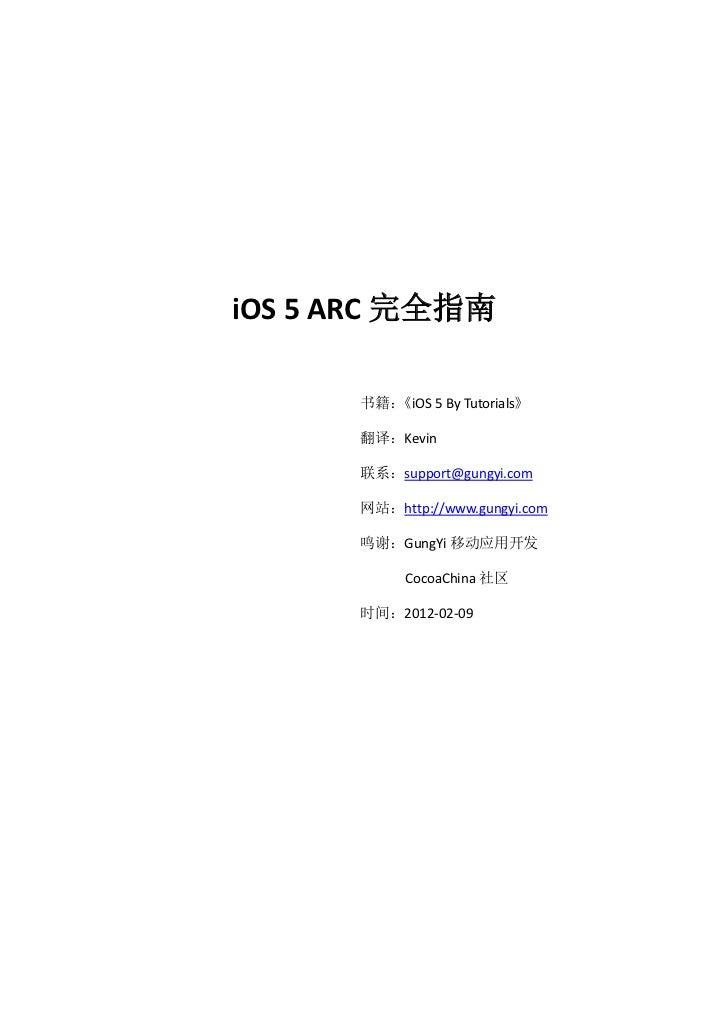 iOS 5 ARC 完全指南      书籍:《iOS 5 By Tutorials》      翻译:Kevin      联系:support@gungyi.com      网站:http://www.gungyi.com      鸣谢...