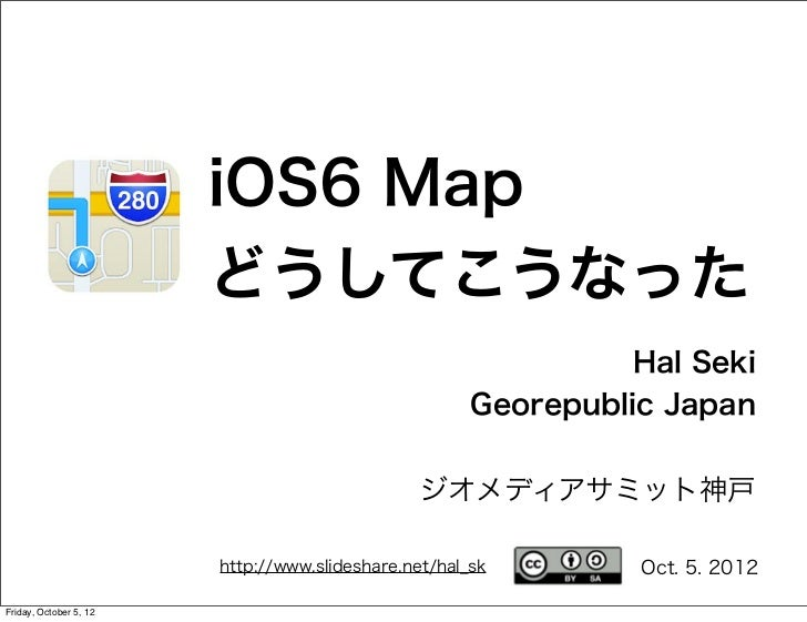 iOS6 Map                        どうしてこうなった                                                               Hal Seki          ...