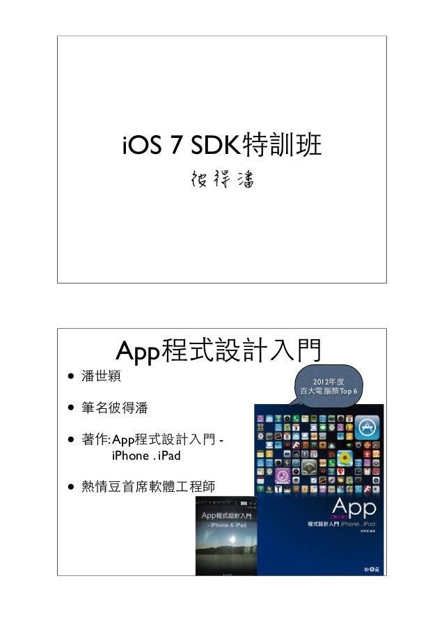iOS 7 SDK 彼得潘 • • • :App - iPhone . iPad • 2012 Top 6 App
