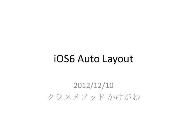 iOS6 Auto Layout   2012/12/10クラスメソッド かけがわ