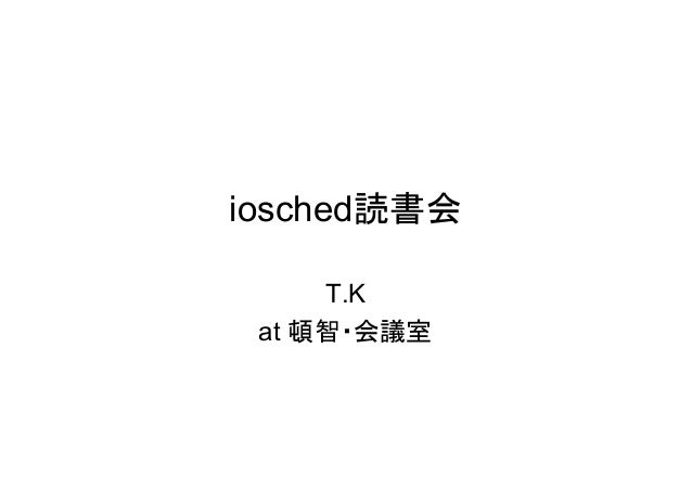 Iosched読書会向け資料