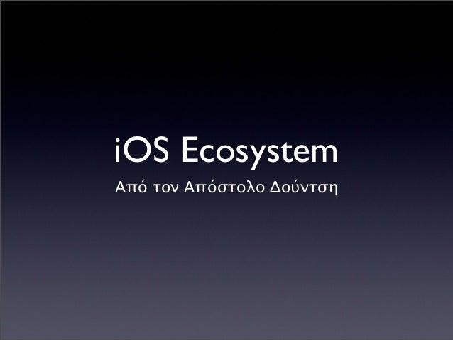 iOS Ecosystem Από τον Απόστολο Δούντση
