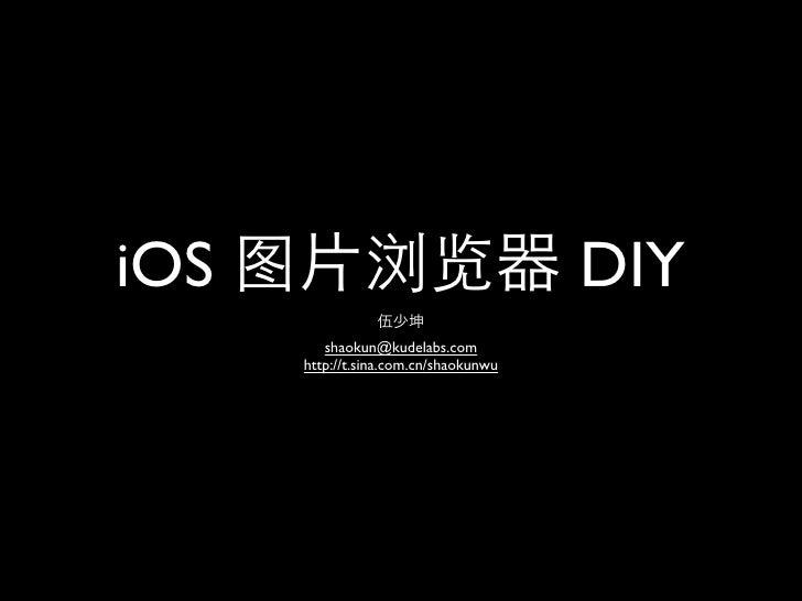 iOS                                    DIY         shaokun@kudelabs.com      http://t.sina.com.cn/shaokunwu