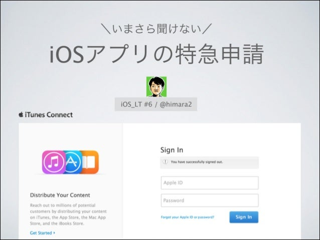 iOSアプリの特急申請 - Apple Expedited Review Request