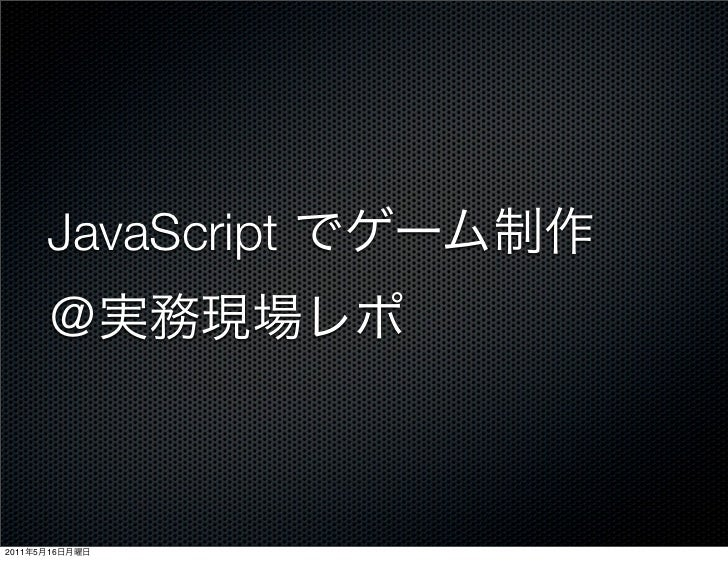 JavaScript2011   5   16