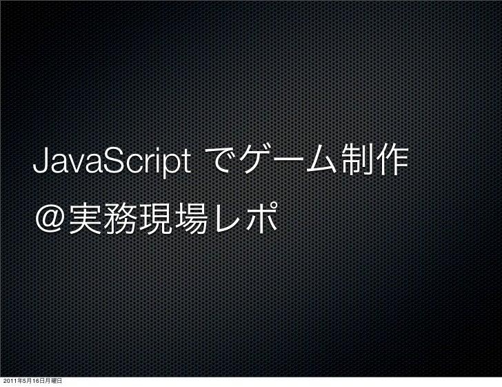 JavaScriptでゲーム制作@実務現場レポ