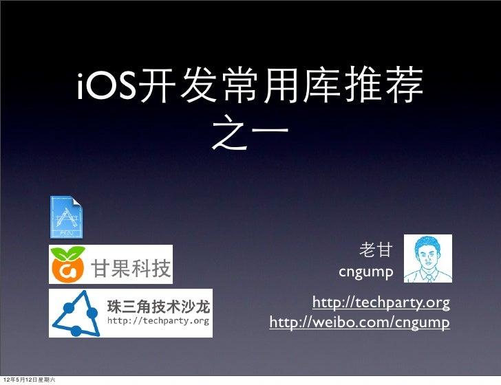 iOS开发常用库推荐                   之⼀一                               老甘                             cngump                      ...