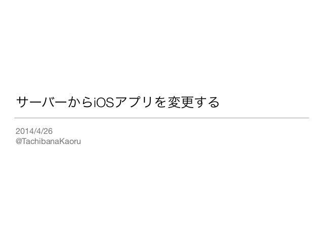 サーバーからiOSアプリを変更する 2014/4/26  @TachibanaKaoru