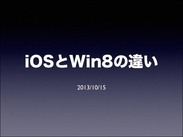 iOSとWin8の違い  2013/10/15