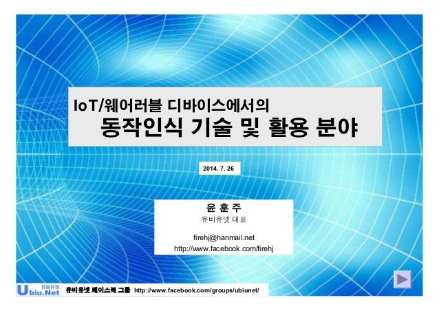 IoT/웨어러블 디바이스에서의 동작인식 기술 및 활용분야(윤훈주, 2014년)