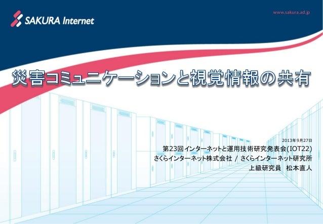 2013年9月27日 第23回インターネットと運用技術研究発表会(IOT22) さくらインターネット株式会社 / さくらインターネット研究所 上級研究員 松本直人