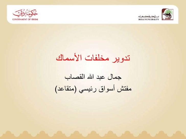 تدوير مخلفات األسماك   جمال عبد هللا القصابمفتش أسواق رئيسي (متقاعد)