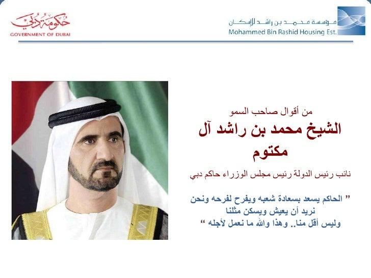 Idea of the Year Competition 2012 - Idea of the Year Winner & Financial Category Winner- Mohammed bin Rashid Housing Establishment