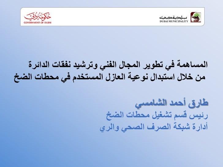 Idea of the Year Competition 2012 - Innovation Category Winner - Dubai Municipality
