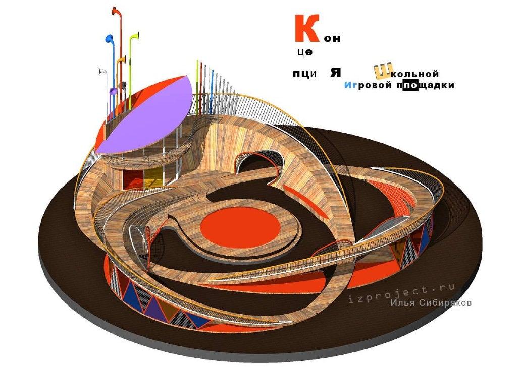 Playground Design Concept images