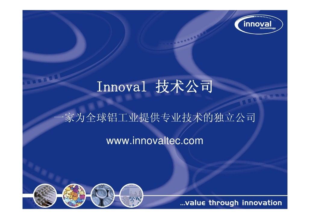 Innoval 技术公司一家为全球铝工业提供专业技术的独立公司    www.innovaltec.com