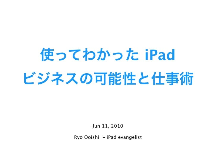 iPad           Jun 11, 2010  Ryo Ooishi - iPad evangelist