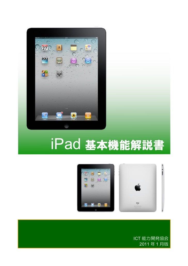 iPad 基本機能解説書           ICT 能力開発協会             2011 年 1 月版