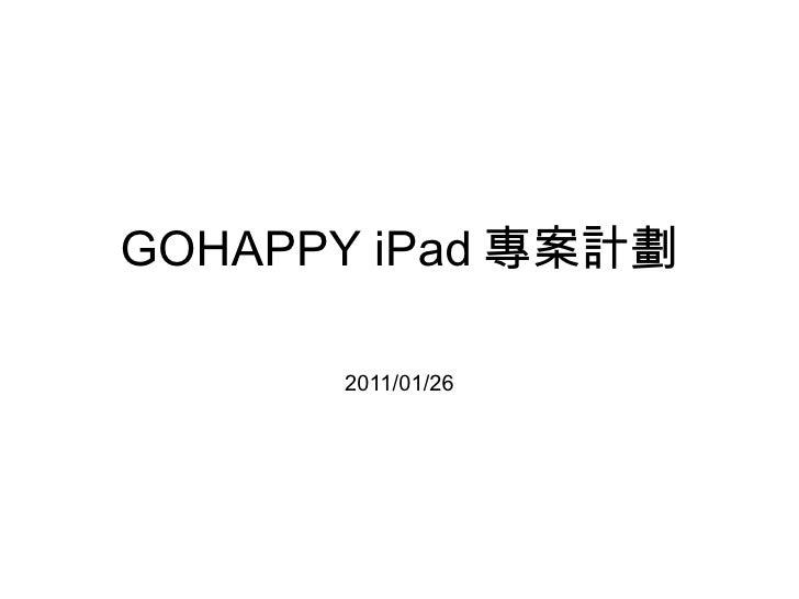 GOHAPPY iPad 專案計劃 2011/01/26